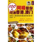 100元阿峰带你吃遍香港澳门(升级版)/百元美食系列