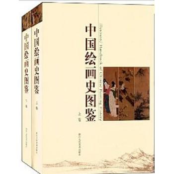 中国绘画史图鉴(上下)