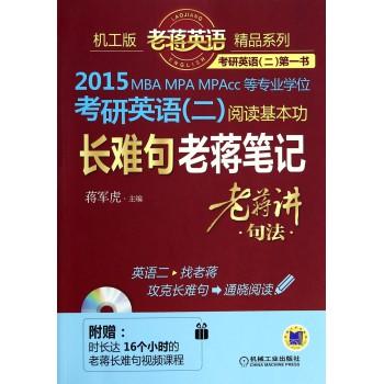 2015MBA MPA MPAcc等专业学位考研英语<二>阅读基本功长难句老蒋笔记(附光盘)/机工版老蒋英语精品系列
