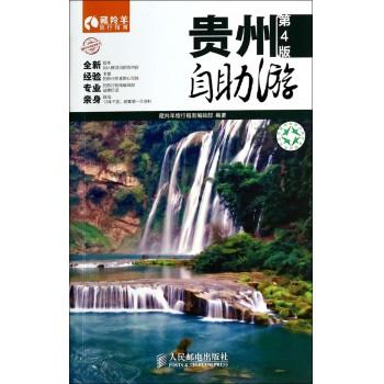贵州自助游(第4版)/藏羚羊自助游系列/藏羚羊旅行指南