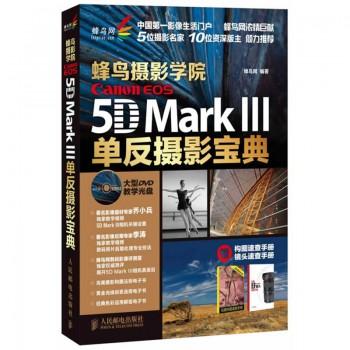 蜂鸟摄影学院Canon EOS5D MarkⅢ单反摄影宝典(附光盘)