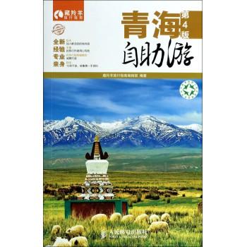 青海自助游(第4版)/藏羚羊自助游系列/藏羚羊旅行指南