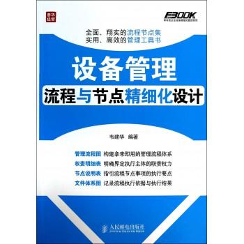 设备管理流程与节点精细化设计/弗布克企业设备精细化管理系列