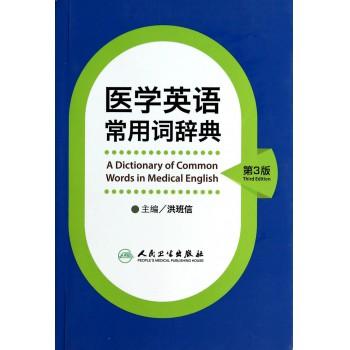 医学英语常用词辞典(第3版)
