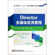 Director多媒体应用教程(高等学校十二五公共课计算机规划教材)