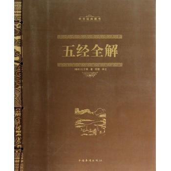 五经全解(中华经典藏书)