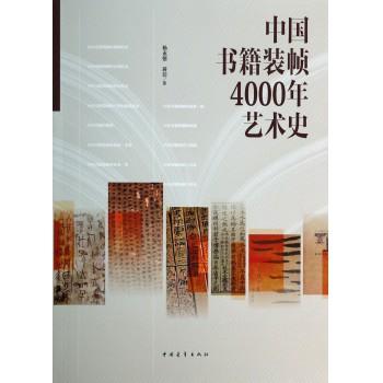 中国书籍装帧4000年艺术史