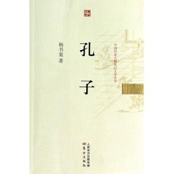 孔子/中国历史人物传记文学丛书