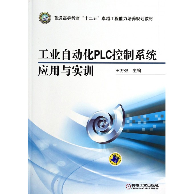 工业自动化PLC控制系统应用与实训(普通高等教育十二五卓