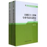 注册岩土工程师专业考试应试指南(上下第2版)/2014执业资格考试丛书