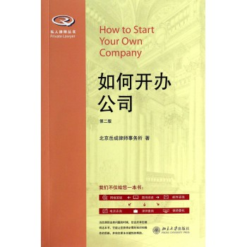 如何开办公司(第2版)/私人律师丛书