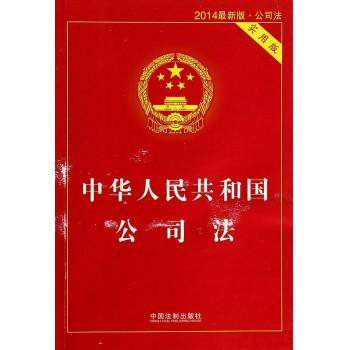 中华人民共和国公司法(实用版2014*新版)