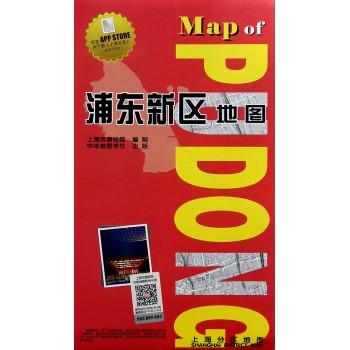 浦东新区地图/上海分区地图