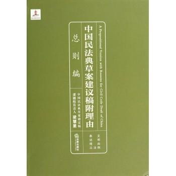 中国民法典草案建议稿附理由(总则编)(精)