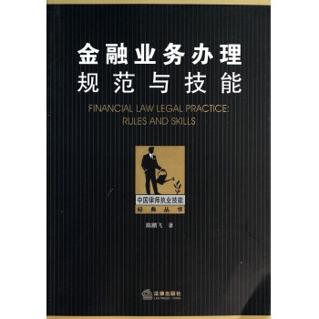 金融业务办理规范与技能/中国律师执业技能经典丛书