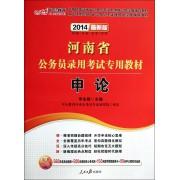 申论(2014最新版河南省公务员录用考试专用教材)