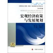 宏观经济政策与发展规划(2014年版)/注册咨询工程师投资执业资格考试考情直击