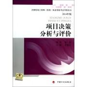 项目决策分析与评价(2014年版)/注册咨询工程师投资执业资格考试考情直击