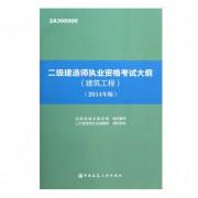 二级建造师执业资格考试大纲(建筑工程2014年版2A300000)