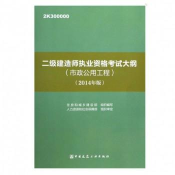 二级建造师执业资格考试大纲(市政公用工程2014年版2K300000)