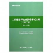 二级建造师执业资格考试大纲(公路工程2014年版2B300000)