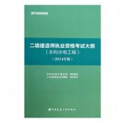 二级建造师执业资格考试大纲(水利水电工程2014年版2F300000)
