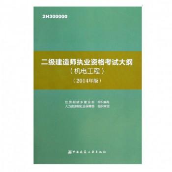二级建造师执业资格考试大纲(机电工程2014年版2H300000)