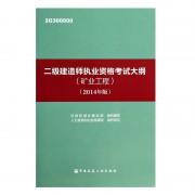 二级建造师执业资格考试大纲(矿业工程2014年版2G300000)