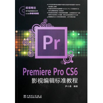 Premiere Pro CS6影视编辑标准教程(附光盘)