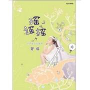 CD+DVD碧瑶瑶谣摇(2碟装)