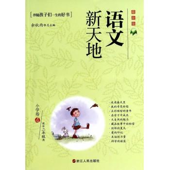 语文新天地(小学卷4适合2年级用*新版)