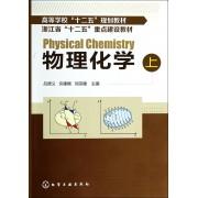 物理化学(上高等学校十二五规划教材)