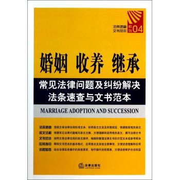 婚姻收养继承常见法律问题及纠纷解决法条速查与文书范本/法条速查文书范本系列