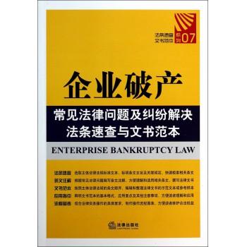 企业破产常见法律问题及纠纷解决法条速查与文书范本/法条速查文书范本系列