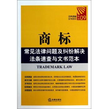 商标常见法律问题及纠纷解决法条速查与文书范本/法条速查文书范本系列