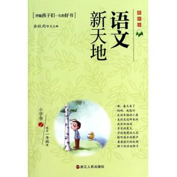 语文新天地(小学卷2*新版适合1年级用)