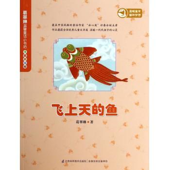 飞上天的鱼(注音美绘版)/葛翠琳温馨童话小书坊