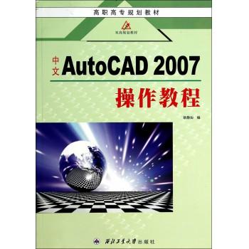 中文AutoCAD2007操作教程(高职高专规划教材)