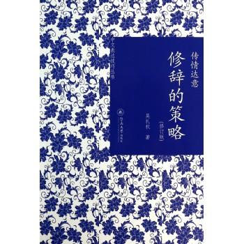 传情达意(修辞的策略修订版)/中文表达技巧丛书