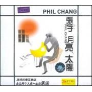 CD张宇月亮太阳(蓝京文标签)