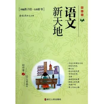 语文新天地(初中卷2*新版适合7年级用)