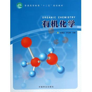 有机化学(普通高等教育十二五规划教材)