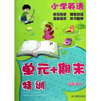 小学英语单元+期末特训(4下)