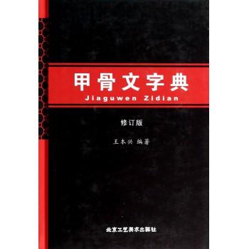 甲骨文字典(修订版)(精)