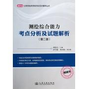 测绘综合能力考点分析及试题解析(第2版)/2014注册测绘师资格考试应试辅导丛书