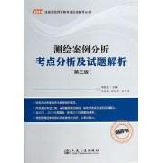 测绘案例分析考点分析及试题解析(第2版)/2014注册测绘师资格考试应试辅导丛书