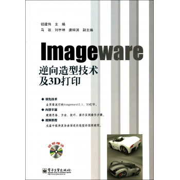 Imageware逆向造型技术及3D打印(附光盘)