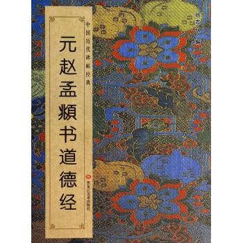 元赵孟頫书道德经/中国历代碑帖经典