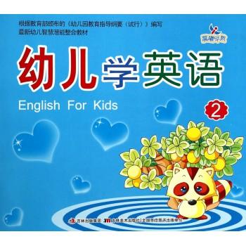 幼儿学英语(2*新幼儿智慧潜能整合教材)