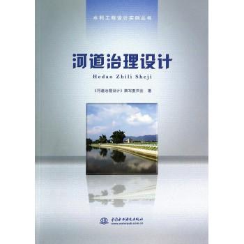 河道治理设计/水利工程设计实例丛书